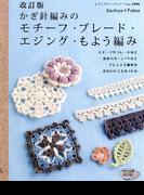 改訂版 かぎ針編みのモチーフ・ブレード・エジング・もよう編み(レディブティックシリーズ)