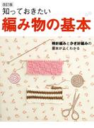 改訂版 知っておきたい編み物の基本(レディブティックシリーズ)