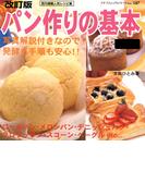 改訂版 パン作りの基本(プチ・ブティックシリーズ)