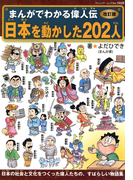 改訂版まんがでわかる偉人伝 日本を動かした202人(ブティック・ムック)