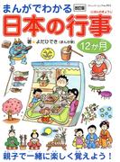 改訂版 まんがでわかる日本の行事12ヶ月(ブティック・ムック)