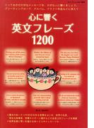 心に響く英文フレーズ 1200(ブティック・ムック)