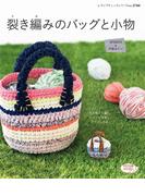 裂き編みのバッグと小物