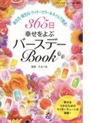 365日幸せをよぶバースデーBook(ブティック・ムック)