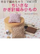 ちいさなかぎ針編み小もの(プチ・ブティックシリーズ)