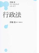 行政法 (伊藤真ファーストトラックシリーズ)