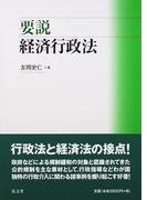 要説経済行政法