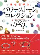 パワーストーンコレクション525(ブティック・ムック)