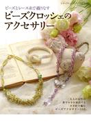 ビーズクロッシェのアクセサリー(レディブティックシリーズ)