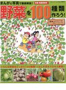 まんがと写真で徹底解説!野菜を100種類作ろう!(ブティック・ムック)