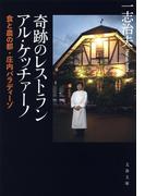 奇跡のレストラン アル・ケッチァーノ 食と農の都・庄内パラディーゾ(文春文庫)