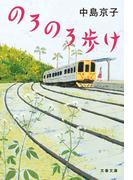 のろのろ歩け(文春文庫)