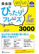 英会話ぴったりフレーズ3000(音声付)