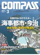 海事総合誌COMPASS2015年3月号