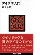 アイヌ学入門(講談社現代新書)