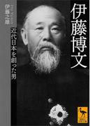 伊藤博文 近代日本を創った男(講談社学術文庫)