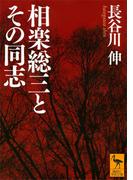 相楽総三とその同志(講談社学術文庫)