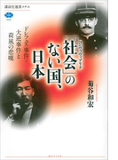 「社会」のない国、日本 ドレフュス事件・大逆事件と荷風の悲嘆(講談社選書メチエ)