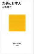 女装と日本人(講談社現代新書)