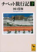チベット旅行記(下)(講談社学術文庫)
