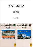 チベット旅行記 合本版(講談社学術文庫)