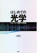 はじめての光学(KS物理専門書)