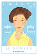 青鳥(光文社文庫)