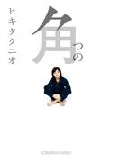 角(光文社文庫)