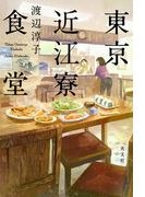東京近江寮食堂