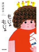 もじゃもじゃ(光文社文庫)