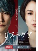 ロスト・ケア(光文社文庫)