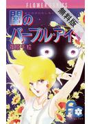 【期間限定 無料お試し版】闇のパープル・アイ 1(フラワーコミックス)
