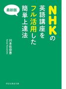最新版 NHKの英語講座をフル活用した簡単上達法【2015年版】(祥伝社黄金文庫)