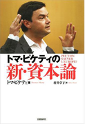 【期間限定価格】トマ・ピケティの新・資本論