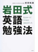岩田式英語勉強法 私はかつてTOEIC300点だった