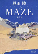 MAZE 新装版 (双葉文庫)(双葉文庫)