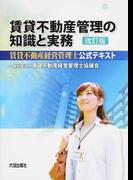 賃貸不動産管理の知識と実務 賃貸不動産経営管理士公式テキスト 改訂版
