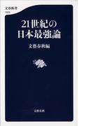 21世紀の日本最強論 (文春新書)(文春新書)