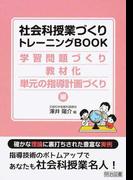 社会科授業づくりトレーニングBOOK 学習問題づくり・教材化・単元の指導計画づくり編