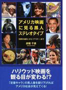 アメリカ映画に見る黒人ステレオタイプ 『国民の創生』から『アバター』まで