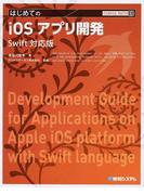 はじめてのiOSアプリ開発 (TECHNICAL MASTER)