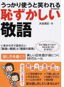 うっかり使うと笑われる恥ずかしい敬語 それ、「敬語」のつもり?失礼な言い方になりますよ! 話し方を磨く!!美しい日本語が身につく88のルール (DIA Collection)