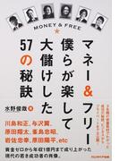 マネー&フリー僕らが楽して大儲けした57の秘訣