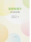 基礎看護学 第3版改訂版