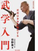 武学入門 武術は身体を脳化する 新装改訂版