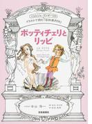 ボッティチェリとリッピ イラストで読むジョルジョ・ヴァザーリの「芸術家列伝」