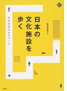 日本の文化施設を歩く 官民協働のまちづくり (文化とまちづくり叢書)