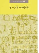 日本版インタープリテイション 88 イースターの祈り