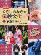 再発見!くらしのなかの伝統文化 1 衣服と日本人