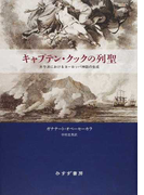 キャプテン・クックの列聖 太平洋におけるヨーロッパ神話の生成